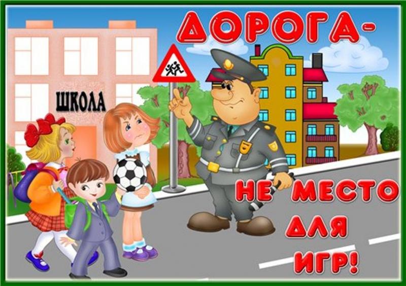 Картинки по запросу безопасность на дорогах