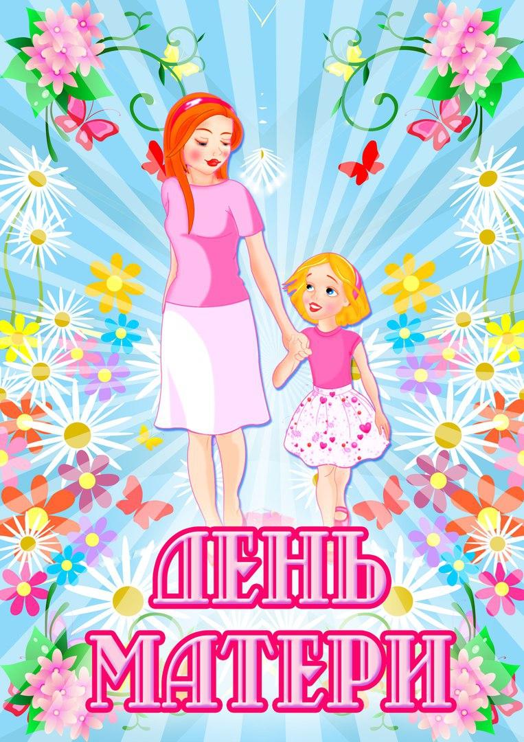 Сценарии конкурсов ко дню матери с детьми